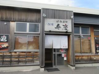 廻転寿司弁慶 新潟ピア万代店 - 新潟市のぴあ万内の中にある人気の回転寿司屋さんです。