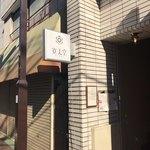 カフェ 寛味堂 - 外観写真: