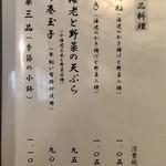 蕎麦 坐忘 - 一品料理メニュー