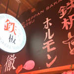 東京鉄板酒場 肉徹 - 肉徹看板
