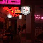 東京鉄板酒場 肉徹 - 歌舞伎町レッドのれん街内観