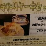 Fujiwara - ケーキセットはお得(≧∀≦)