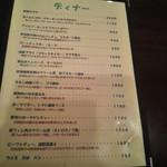 レストラン・if -