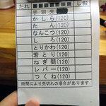 立飲み山ちゃん - 焼き鳥の注文書