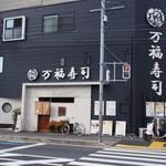万福寿司 - お店 外観
