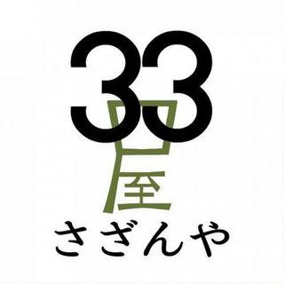 ◆NEWOPEN◆~さざん屋海老名店より~