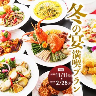 冬の宴満喫プラン11/11(日)スタート!