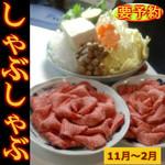 松阪屋 -