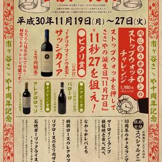 【市ヶ谷ささや】十周年イベント開催