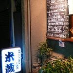 米蔵 - ずっと気になっていた米蔵さん。評価が高いのもうなずけます。店主は意外とおしゃべり好き