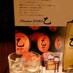 米蔵 - 初めて遭遇した「JINRO 乙」樽に7年寝かせ、熟成香がある一杯