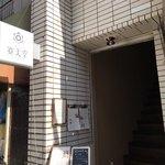 カフェ 寛味堂 - 外観写真:外観
