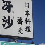 日本料理と蕎麦 冴沙 - 看板