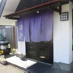日本料理と蕎麦 冴沙 - 入口