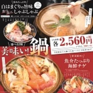 11/1~!美味しい鍋メニュー登場♪