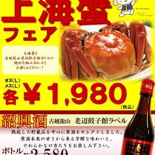 毎年恒例【上海蟹フェア】