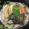 Oshokujidokorofukinosato - 料理写真: