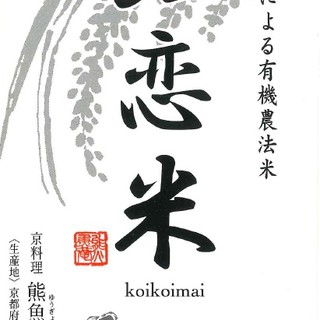 オリジナルの鯉恋米