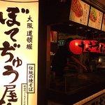 9561478 - ぼてぢゅう屋台 関空町家小路店 ('11.8)