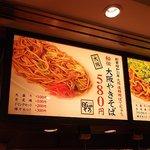 9561484 - ぼてぢゅう屋台 関空町家小路店 ('11.8)