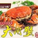 上海蟹の紹興酒着け~酔っ払い蟹~(要予約)