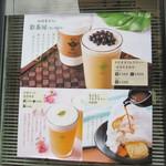 彩茶房 - メニュー