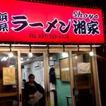 95623158 - 【2018.10.31(水)】店舗の外観