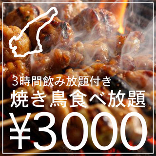 ●淡路鶏の炭火焼き鳥食べ放題&3h飲み放題プラン!●