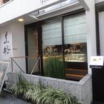 黒船 - 1Fは店舗、2Fはカフェになります。
