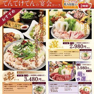 【新宴会コース】予約受付中!