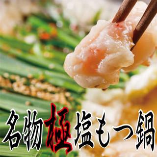 ★12月限定忘年会プラン!「塩もつ鍋」付3時間8品4000円