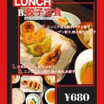 千客万来白馬 - ランチセット B.餃子定食¥680