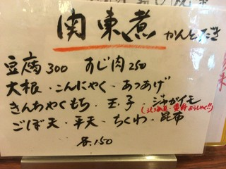 酒楽座 山三 - 関東煮メニュー