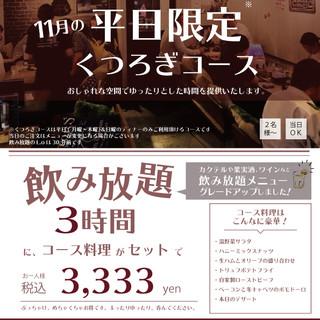 3333円くつろぎコース!11月も継続決定!!