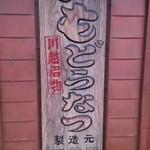 稲葉屋本舗 - 看板