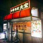 中華料理 大宝 - 外観