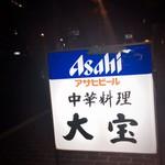 中華料理 大宝 - 大宝