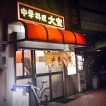 中華料理 大宝 - 店構え