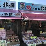 かにの北遊 - 函館朝市にある「かにの北遊」
