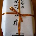 菓子園 中野屋 - 栗おこわ550円(税別)