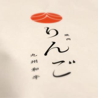 ◆姉妹店10月よりOPEN◆【九州和牛焼肉りんご中目黒】