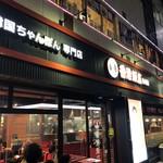 香港飯店0410 - 外観