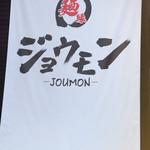 麺縁 ジョウモン - ジョウモン。意味はべっぴんさん