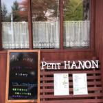 Petit HANON  - 外観