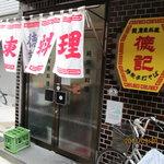 9567237 - 「昭和」の中華街の料理店