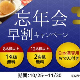 最大2名様分が無料で日本酒専用おでん付き忘年会キャンペーン!