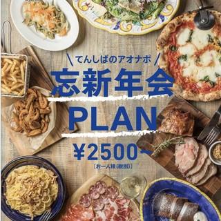 忘年会に♪パーティープラン☆2500円~団体様もOK