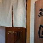 鮨匠 - 入口