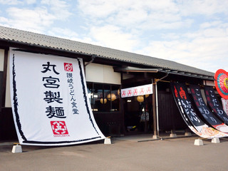 丸宮製麺 坂出林田店 - 丸宮製麺 坂出林田店さん