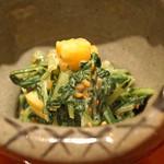 松見坂 小林 - 料理写真:菊菜と水菜と柿の胡麻和え